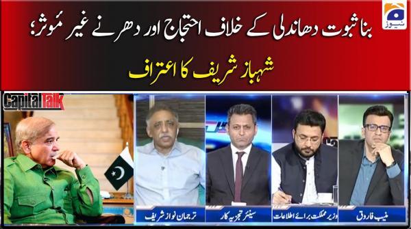 Bina Saboot Dhandli ke Khilaaf Ehtijaaj aur Dharnay Gair Muasar, Shehbaz Sharif ka Aitraaf