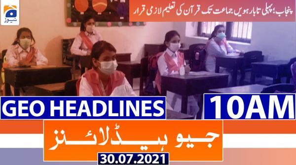 Geo Headlines 10 AM | 30th July 2021