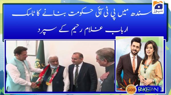 Sindh Me PTI Hukumat Bnanay Ka Task Arbab Ghulam Rahim K Sapurd