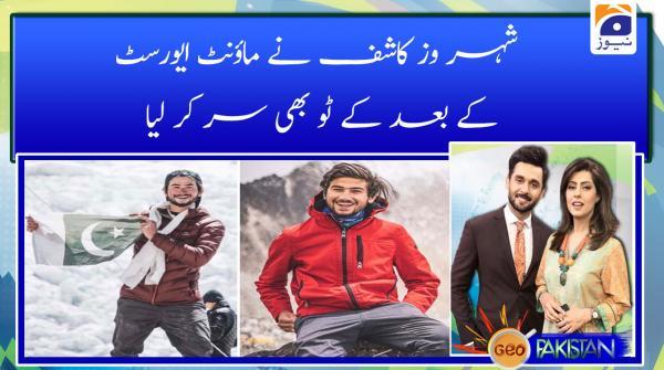 Shehroz Kashif Ne Mount Everest K Bad K2 Bhi Sar ker lia
