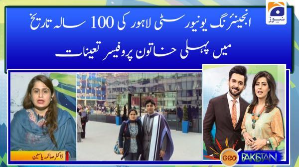 Engineering University Lahore ki 100 Saala Tareekh Me Pehli Khatoon Professor Tayunaat
