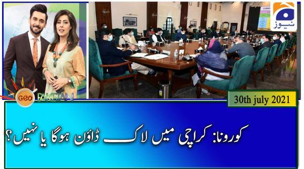 Geo Pakistan | 30th July 2021
