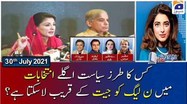 Report Card | Irshad Bhatti - Mazhar Abbas - Benazir Shah - Hafeez Ullah Niazi | 30th July 2021