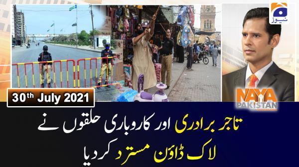 نیا پاکستان ۔30 جولائی 2021ء