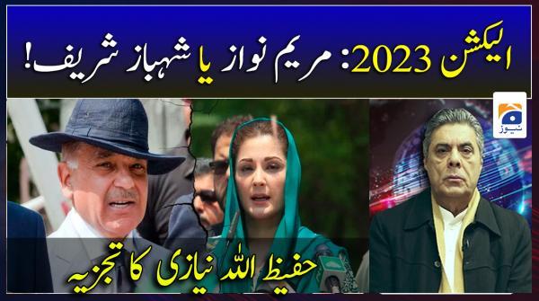 Hafeez ULLAH Niazi | Election 2023, PML-N mai Shehbaz Sharif ya Maryam Nawaz?