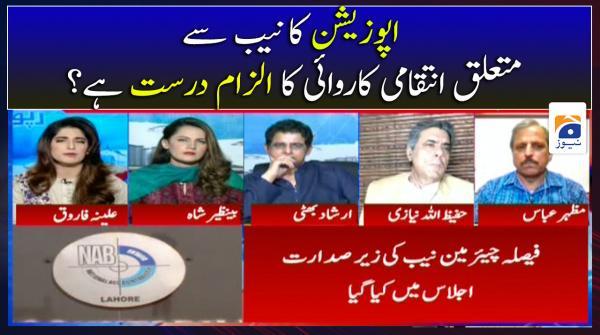Opposition ka NAB se Mutalliq Intiqami Karwai ka ilzam Durust Hai?