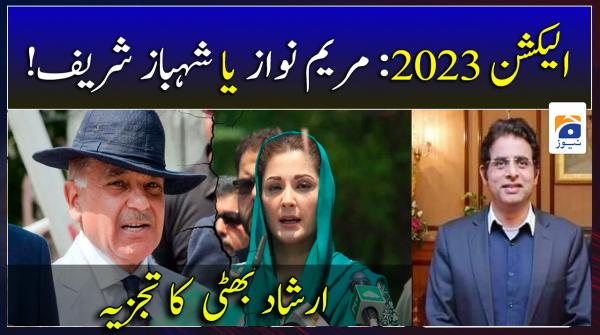 01 Irshad Bhatti | Election 2023, PML-N mai Shehbaz Sharif ya Maryam Nawaz?