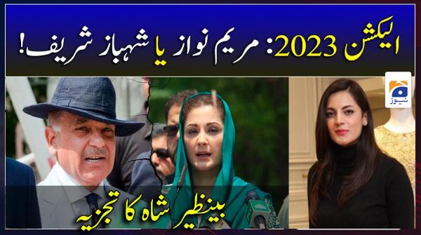 Benazir Shah | Election 2023, PML-N mai Shehbaz Sharif ya Maryam Nawaz?