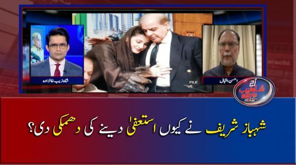 Shahbaz sharif ne kyun isteefa denay ki dhamki di?