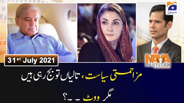 نیا پاکستان ۔31 جولائی 2021ء