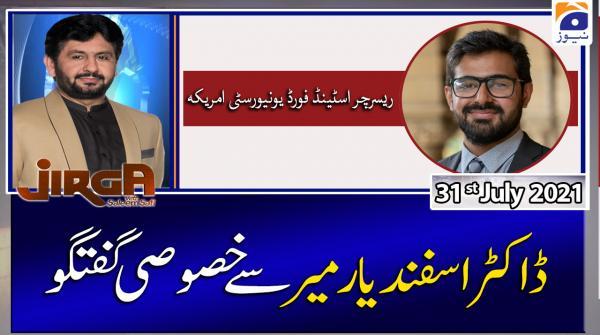 Jirga | Guest: Dr Asfandyar Mir | 31st July 2021