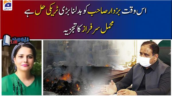 Mehmal Sarfaraz | iss waqt CM Buzdar Sb ko badalna... bari Tricky Situation hai...!!