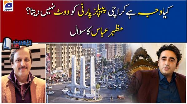 Mazhar Abbas | Kya Waja hai Karachi PPP ko Vote nahi deta...??