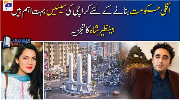 Benazir Shah | Karachi ki Seats bari Aham hongi Agli Govt bananey ke liye....!!