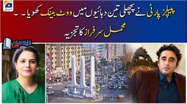 Mehmal Sarfaraz | PPP ne Pichli 3 dahaiyon mein apna Vote bank lose kiya hai...!!