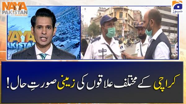 کراچی کے مختلف علاقوں کی زمینی صورتِ حال