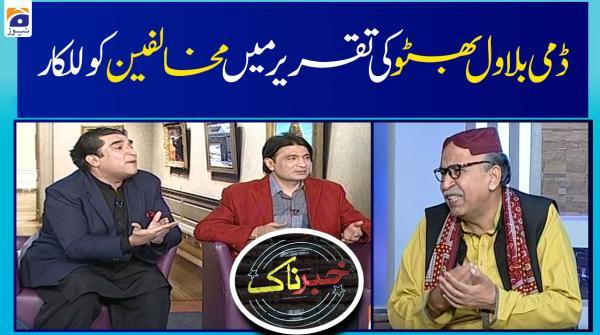 Dummy Bilawal Bhutto Ki Taqreer Main Mukhalfeen Ko Lalkar