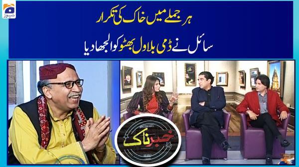 Saail Ne Dummy Bilawal Bhutto Ko Uljha Diya