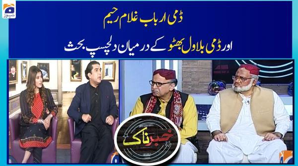 Dummy Arbab Ghulam Raheem Aur Dummy Bilwal Bhutto Kay Darmiyan Dilchasp Behas
