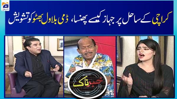 Karachi Kay Sahil Par Jahaz Kese Phansa Dummy Bilawal Bhutto Ko Tashwish