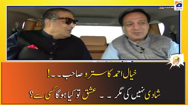 Shadi Nahin ki Ishq to Kiya Hoga.. Kisi se ?
