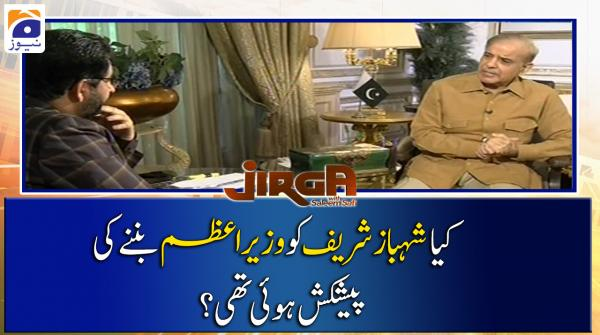 Kia Shehbaz Sharif ko Prime Minister Banne ki Offer Hui Thi?