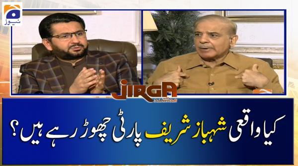 Kia Shehbaz Sharif Party Chhor Rahe Hain?