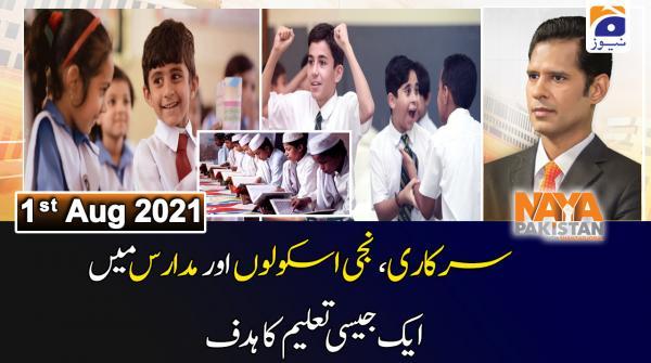 نیا پاکستان ۔ 01 اگست 2021