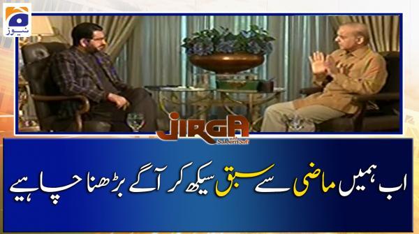 Ab Humain Maazi se Sabaq Seekh Kar Aagay Barhna Chahiye..!!