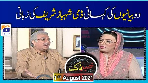 Khabarnaak | Guest: Firdous Ashiq Awan | 1st August 2021