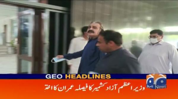Geo Headlines 05 PM | 1st August 2021