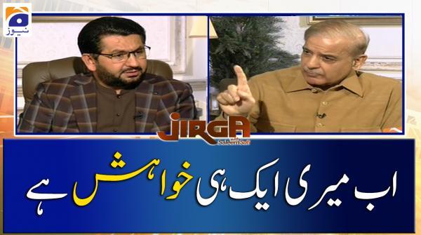 Shehbaz Sharif | Meri Ab Aik hi Kauwahish Hai..!!