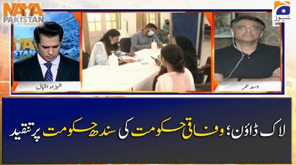 لاک ڈاؤن؛ وفاقی حکومت کی سندھ حکومت پر تنقید