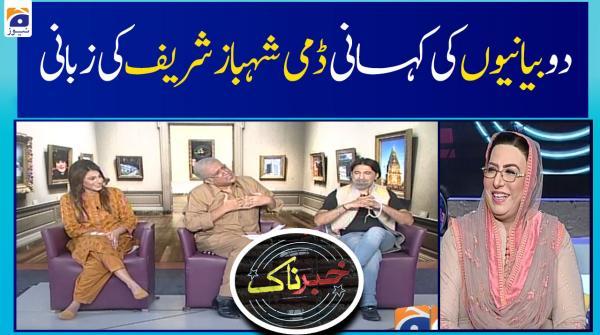 2 Bayanion ki Kahani Dummy Shehbaz Sharif ki Zubani..!