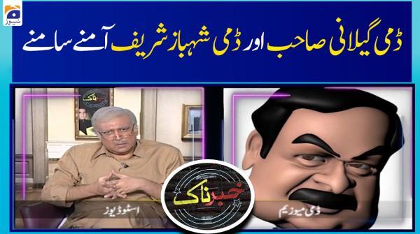 Dummy Gillani Sahab aur Dummy  Shehbaz Sharif Aamne Samne..!!