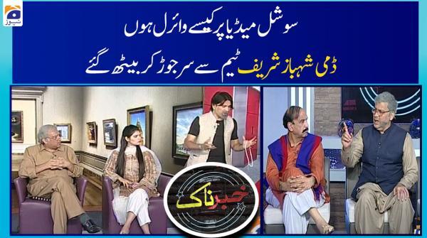 Social Media par Kaise Viral Hon, Dummy Shehbaz Sharif Team se Sir Jor kar Baith Gaye..!!