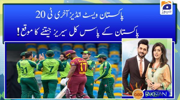 پاکستان ویسٹ انڈیز آخری ٹی 20، پاکستان کے پاس کل سیریز جیتنے کا موقع !