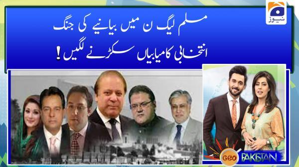 مسلم لیگ ن میں بیانیے کی جنگ ، انتخابی کامیابیاں سکڑنے لگیں!