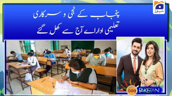 پنجاب کے نجی و سرکاری تعلیمی اداراے آج سے کُھل گئے