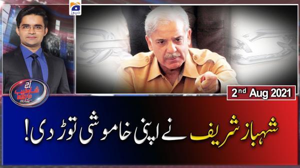 Aaj Shahzeb Khanzada Kay Sath | 2nd August 2021
