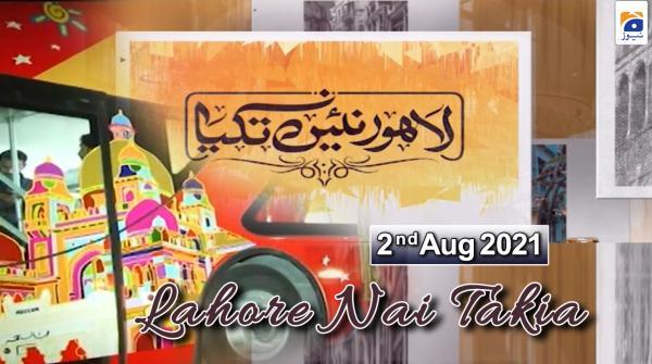 ڈاکیومینٹری لاہور نہیں تکیہ 02 اگست 2021