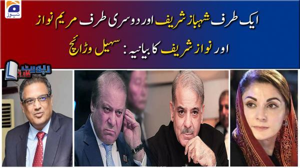 Suhail Warraich | Aik taraf Shehbaz Sharif aur Dusri Taraf Maryam Nawaz aur Nawaz Sharif ka Bayaniya