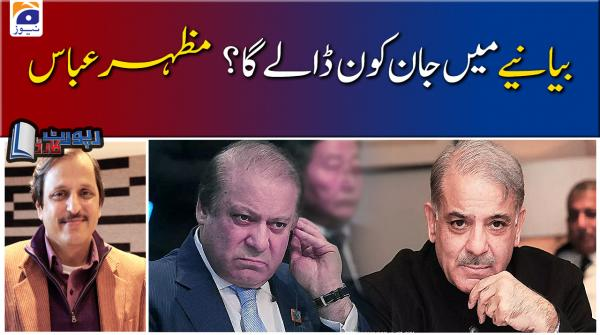 Mazhar Abbas ka Tajzia, Bayaniye mai Jaan Kon Dalega?