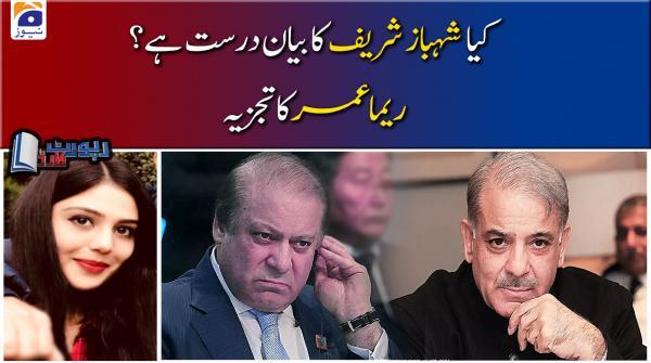 Kia Shehabaz Sherif Ka Biyan Drust Hai? Reema Omer