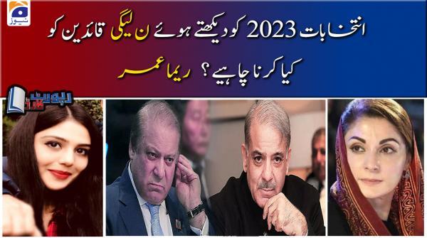 2023 ke Elections ko Dekhty Huy PML-N Leaders ko kiya Kerna Chahye?