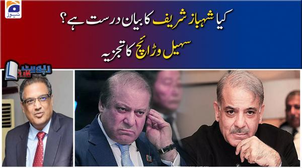 Kia Shehabaz Sherif Ka Biyan Drust Hai? Suhail Warraich