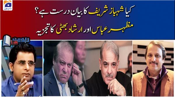 Mazhar Abbas Aur Irshad Bhatti | Kia Shehabaz Sherif Ka Biyan Durust Hai?