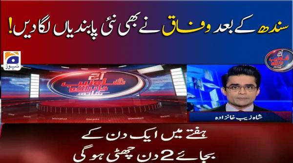 Sindh Kay Bad Wifaq ne Bhi Nai Pabandian Laga Din