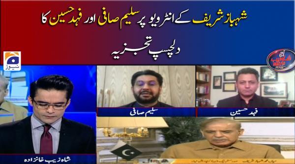 Shehbaz Sharif Ke Interview Par Saleem Safi Aur Fahad Hussain ka Dilchasp Tajzia