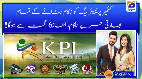کشمیر پریمیئر لیگ کو ناکام بنانے کے تمام بھارتی حربے ناکام، آغاز6 اگست سے ہوگا!